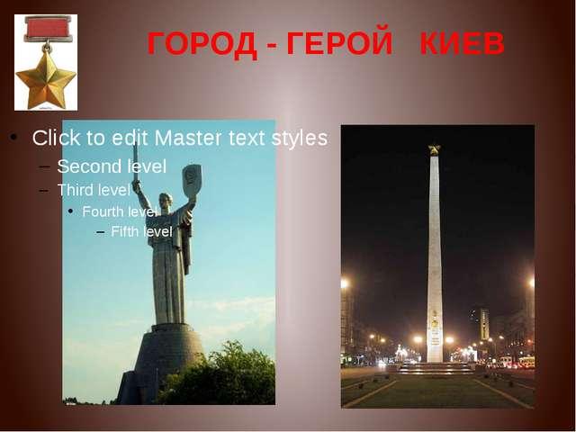 КИЕВ ГОРОД - ГЕРОЙ