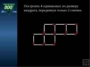 800 Построить 4 одинаковых по размеру квадрата, передвинув только 2 спички.