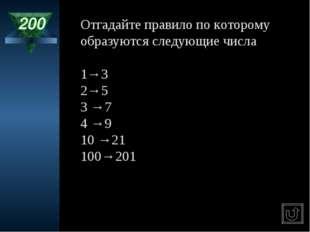 200 Отгадайте правило по которому образуются следующие числа 1→3 2→5 3 →7 4 →