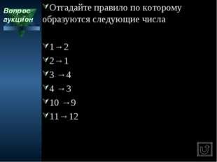 Вопрос аукцион Отгадайте правило по которому образуются следующие числа 1→2 2