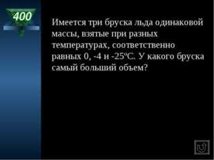 400 Имеется три бруска льда одинаковой массы, взятые при разных температурах,