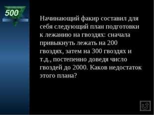 500 Начинающий факир составил для себя следующий план подготовки к лежанию на