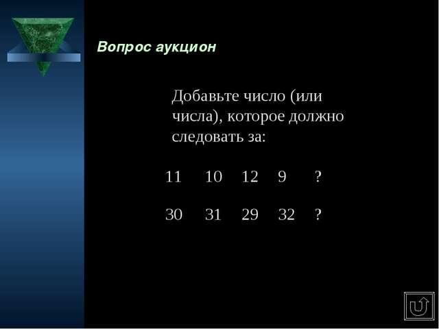 Вопрос аукцион Добавьте число (или числа), которое должно следовать за: