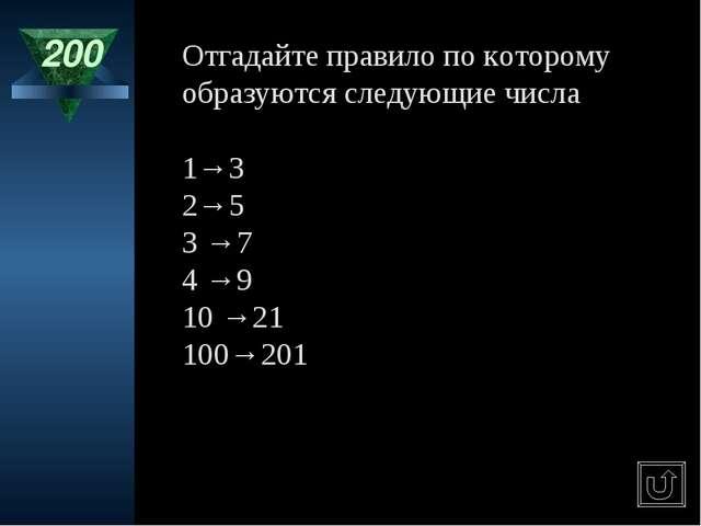 200 Отгадайте правило по которому образуются следующие числа 1→3 2→5 3 →7 4 →...