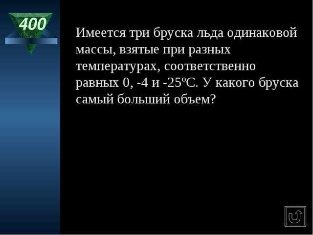 400 Имеется три бруска льда одинаковой массы, взятые при разных температурах,...