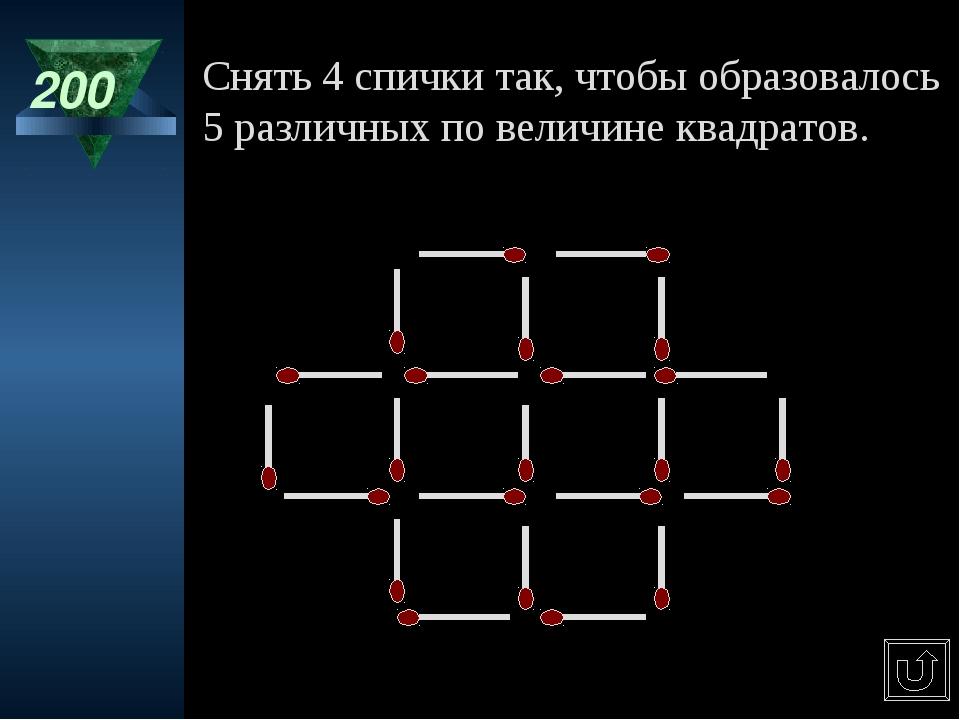 200 Снять 4 спички так, чтобы образовалось 5 различных по величине квадратов.
