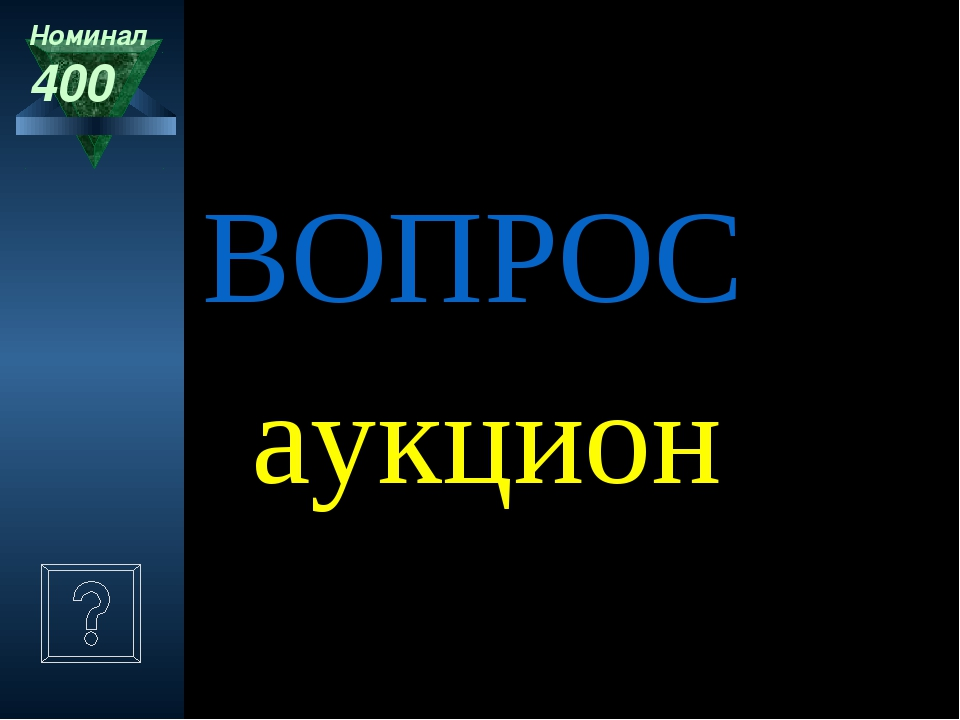 аукцион Номинал 400 ВОПРОС