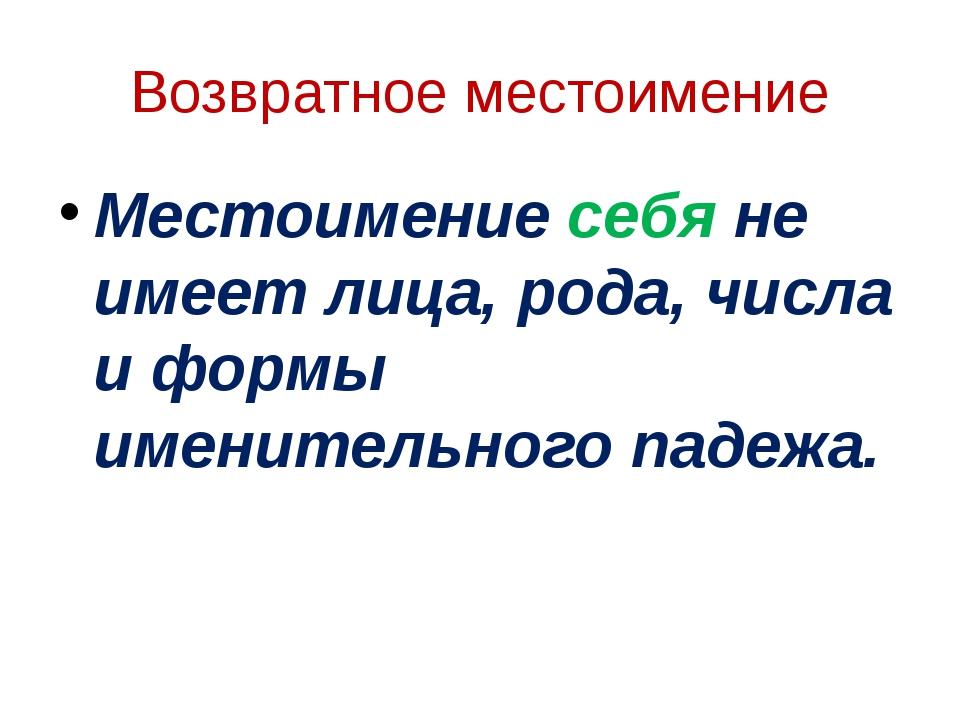 Возвратное местоимение Местоимение себя не имеет лица, рода, числа и формы им...