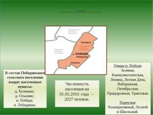 В состав Побединского сельского поселения входят населенные пункты: д. Кулма