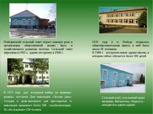 1933 году в п. Победа открылась общеобразовательная школа, в ней было около