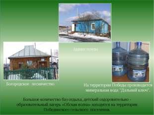 Богородское лесничество Здание почты Большое количество баз отдыха, детский