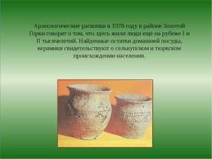 Археологические раскопки в 1978 году в районе Золотой Горки говорят о том, ч