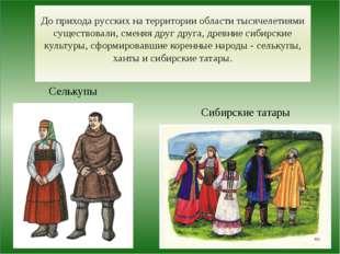 До прихода русских на территории областитысячелетиями существовали, сменяя