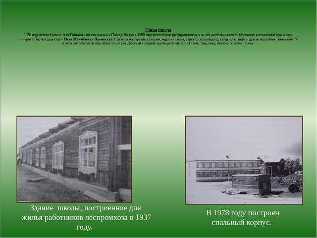 Наша школа 1950 году детский дом из села Гынгазово был переведён в Победу. Н...