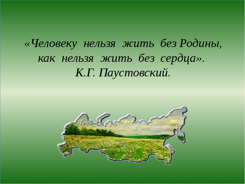 «Человеку нельзя жить без Родины, как нельзя жить без сердца». К.Г. Паустовс...
