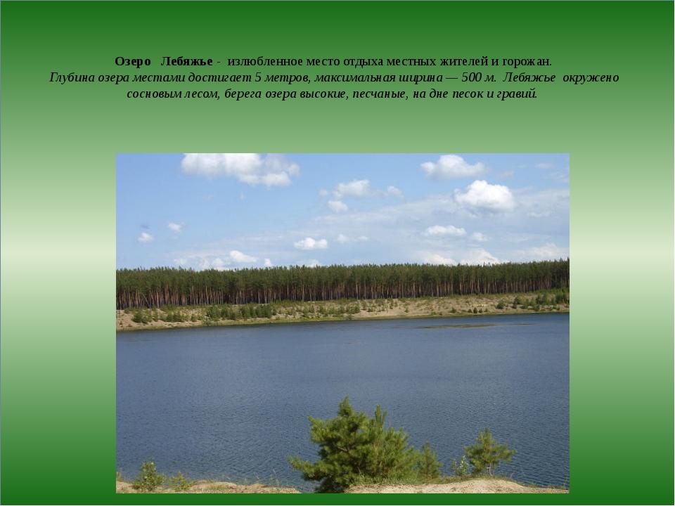 Озеро Лебяжье - излюбленное место отдыха местных жителей и горожан. Глубина...