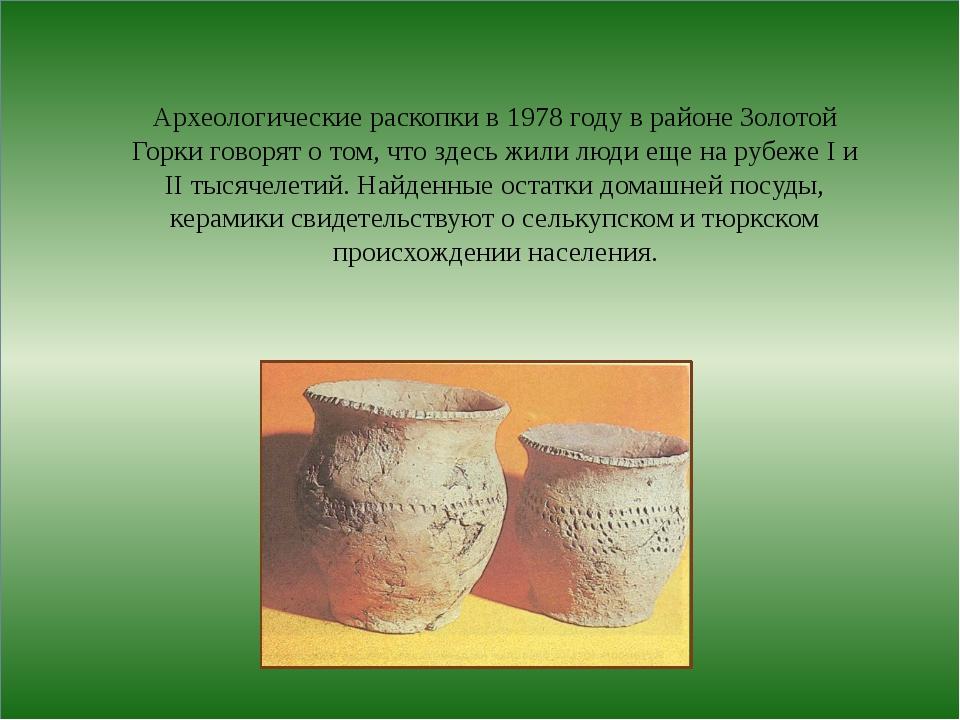 Археологические раскопки в 1978 году в районе Золотой Горки говорят о том, ч...