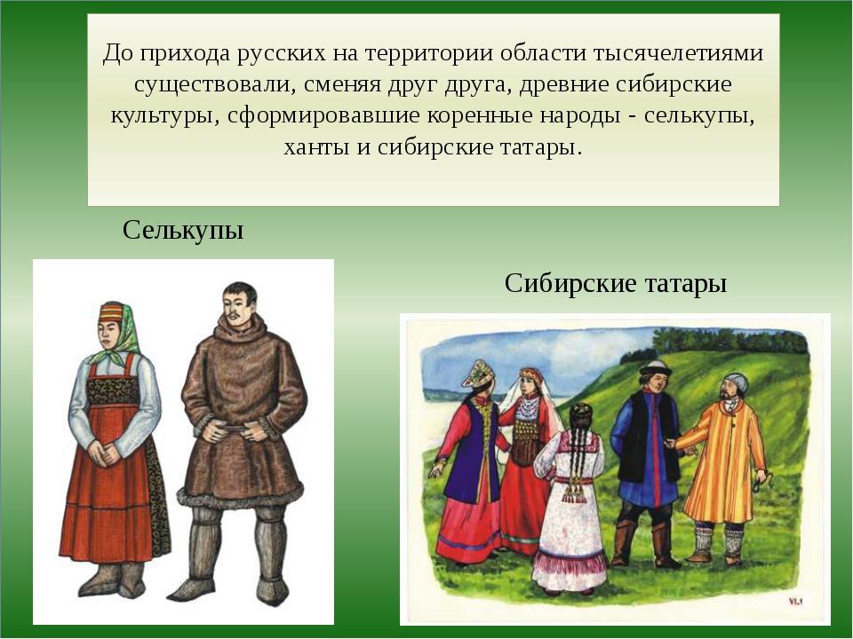 До прихода русских на территории областитысячелетиями существовали, сменяя...