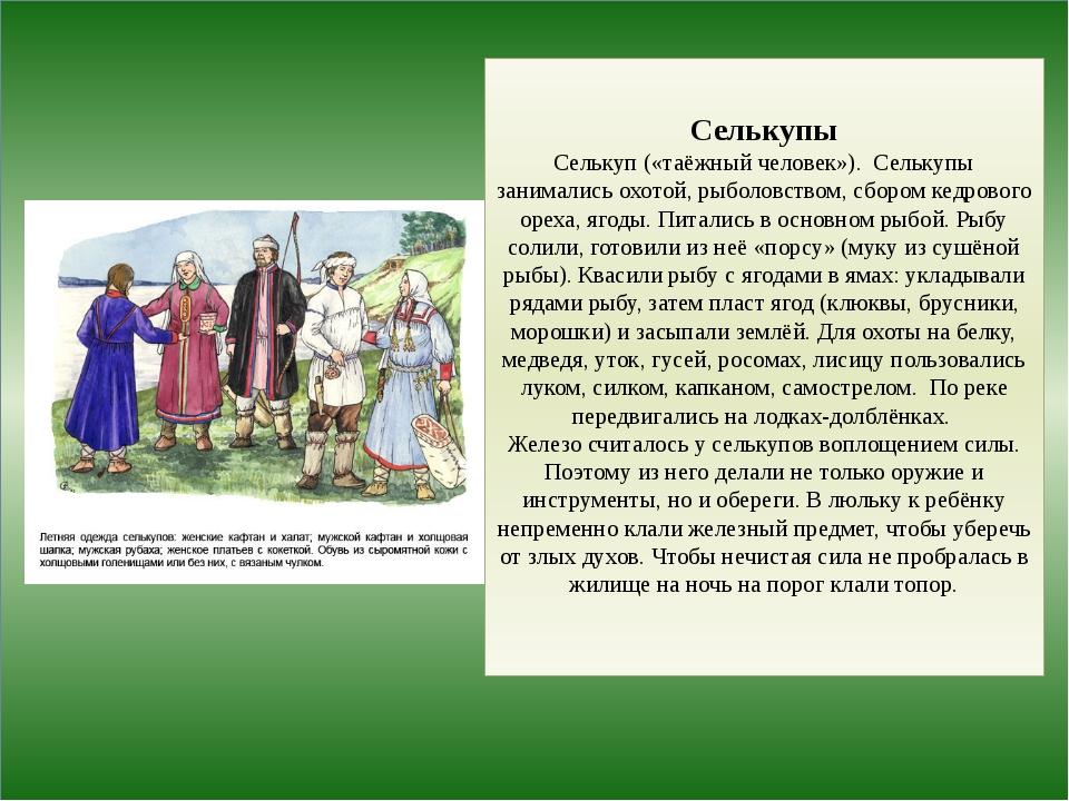 Селькупы Селькуп («таёжный человек»). Селькупы занимались охотой, рыболовств...