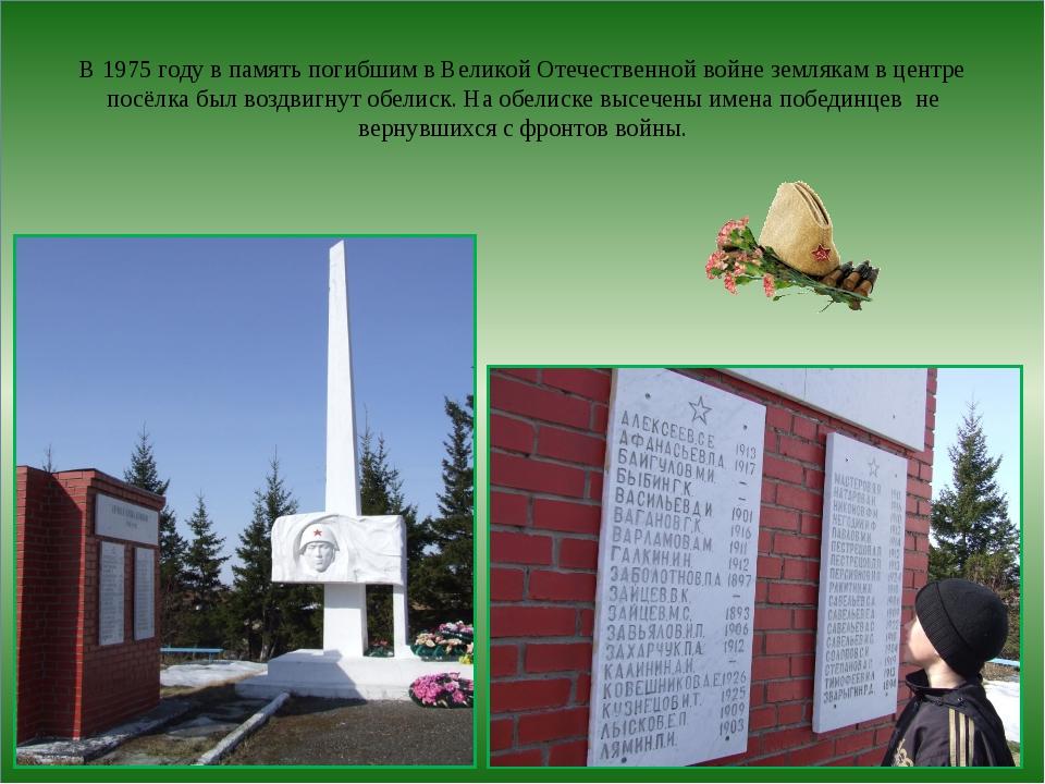 В 1975 году в память погибшим в Великой Отечественной войне землякам в центр...