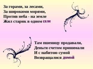 За горами, за лесами, За широкими морями, Против неба - на земле Жил старик в