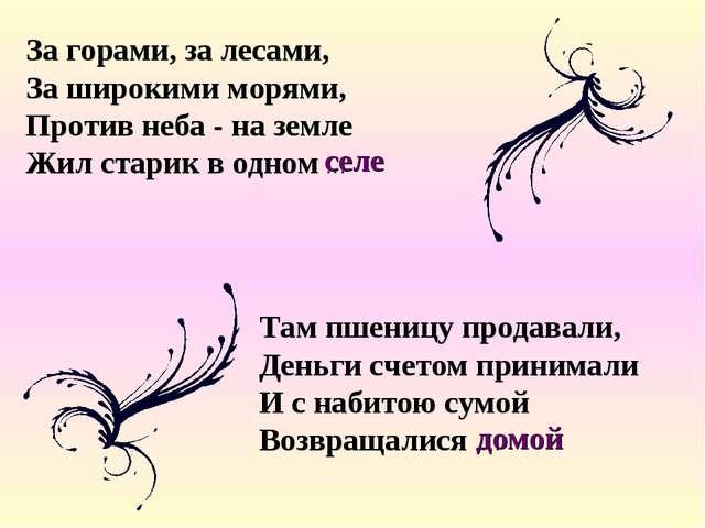 За горами, за лесами, За широкими морями, Против неба - на земле Жил старик в...