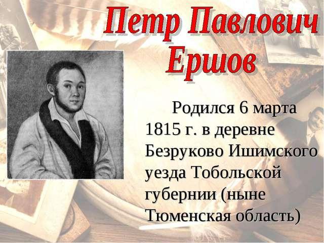 Родился 6 марта 1815 г. в деревне Безруково Ишимского уезда Тобольской губер...