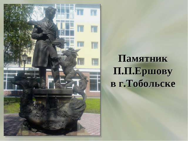 Памятник П.П.Ершову в г.Тобольске