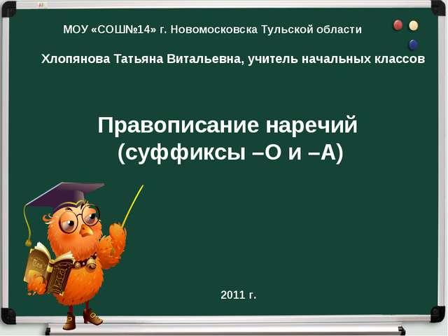Конспект урока 3 класс русский язык на тему правописание приставок автор зеленина