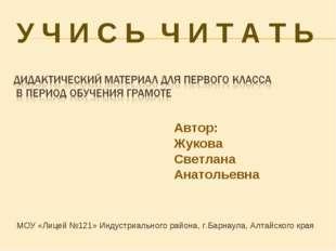 Автор: Жукова Светлана Анатольевна МОУ «Лицей №121» Индустриального района, г