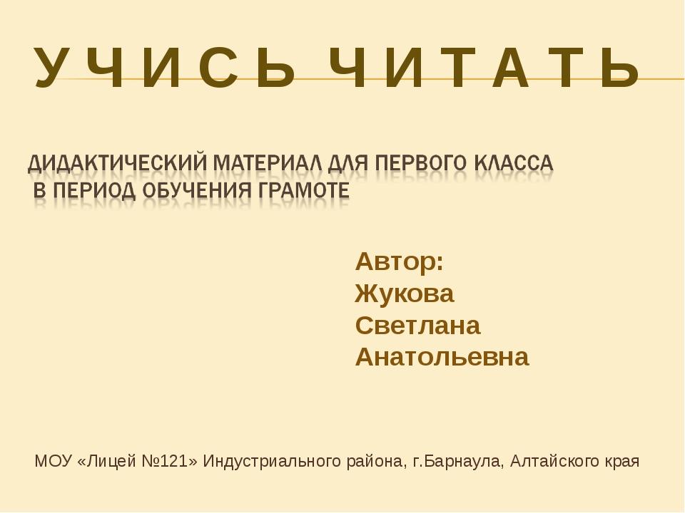 Автор: Жукова Светлана Анатольевна МОУ «Лицей №121» Индустриального района, г...