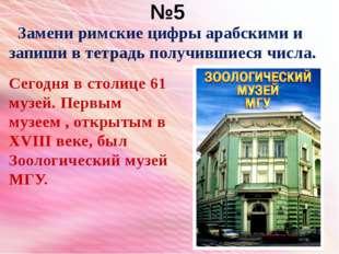 №5 Замени римские цифры арабскими и запиши в тетрадь получившиеся числа. Сего