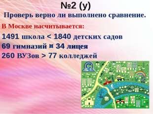 №2 (у) Проверь верно ли выполнено сравнение. В Москве насчитывается: 1491 шко