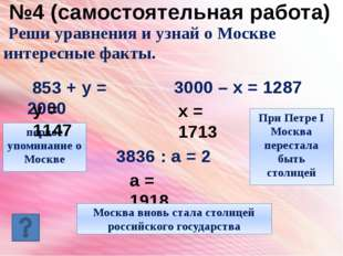 №4 (самостоятельная работа) Реши уравнения и узнай о Москве интересные факты.