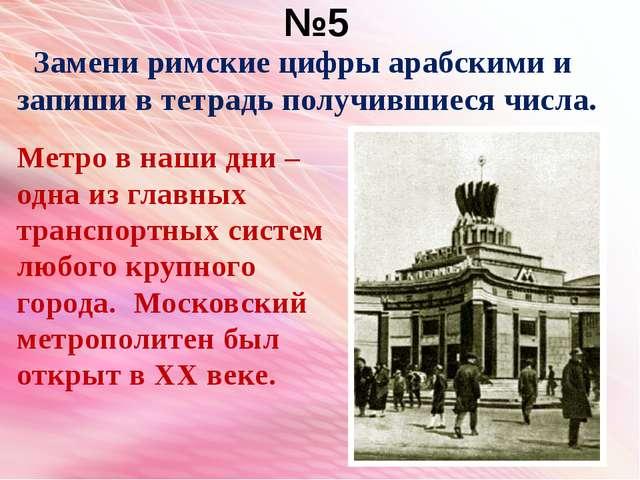 №5 Замени римские цифры арабскими и запиши в тетрадь получившиеся числа. Метр...