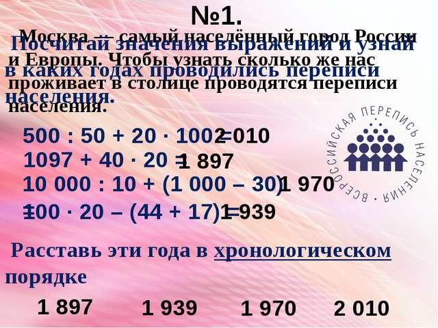 №1. Москва — самый населённый город России и Европы. Чтобы узнать сколько же...