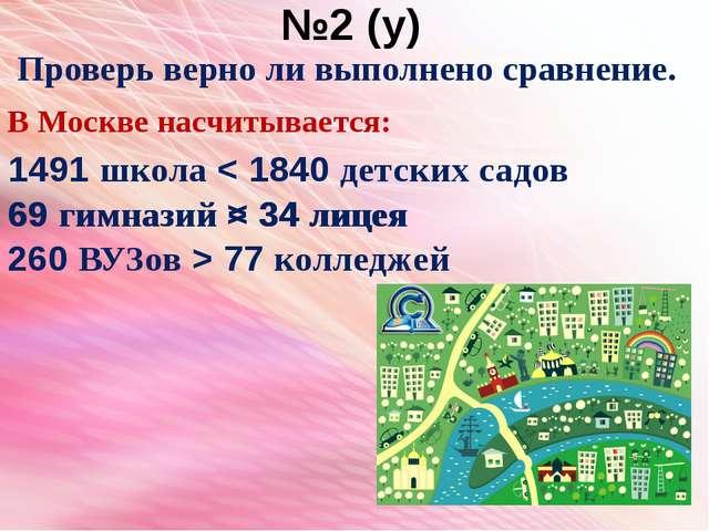 №2 (у) Проверь верно ли выполнено сравнение. В Москве насчитывается: 1491 шко...