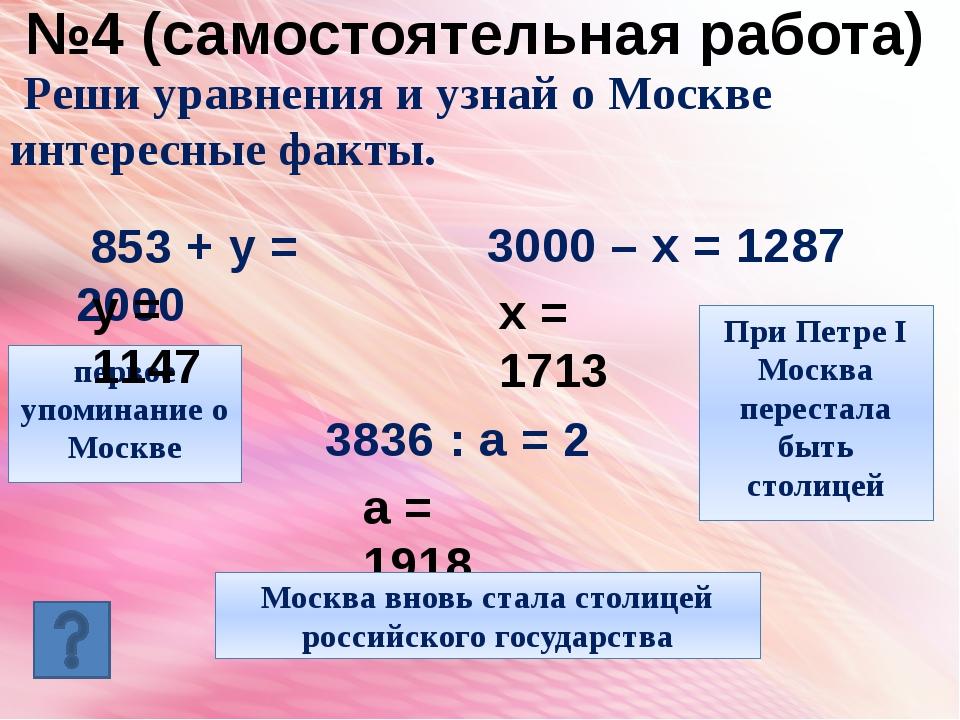 №4 (самостоятельная работа) Реши уравнения и узнай о Москве интересные факты....