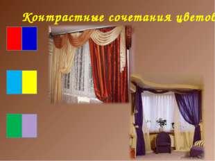 Контрастные сочетания цветов
