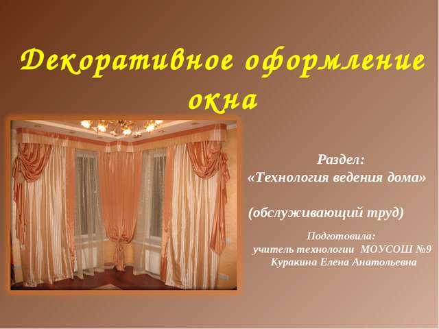 Декоративное оформление окна Раздел: «Технология ведения дома» (обслуживающи...