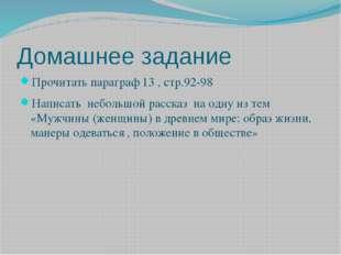 Домашнее задание Прочитать параграф 13 , стр.92-98 Написать небольшой рассказ