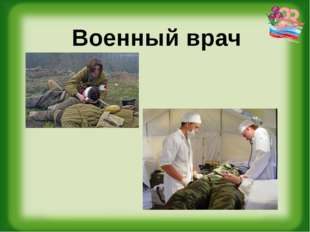 Военный врач