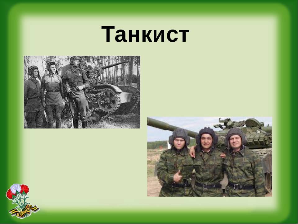 Танкист