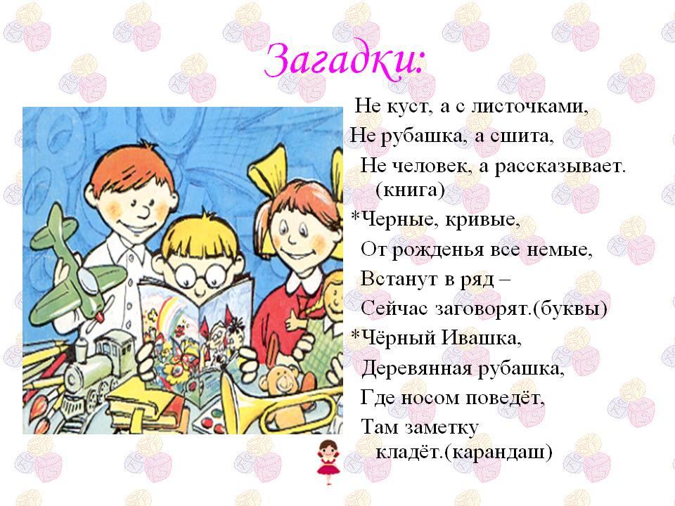 http://900igr.net/datas/russkij-jazyk/Proschaj-bukvar/0008-008-Zagadki.jpg