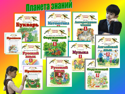 http://semenov-school2-nn.edusite.ru/images/planeta_znaniy_w400_h300.png