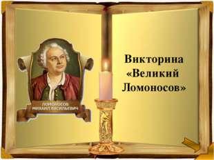 Викторина «Великий Ломоносов»