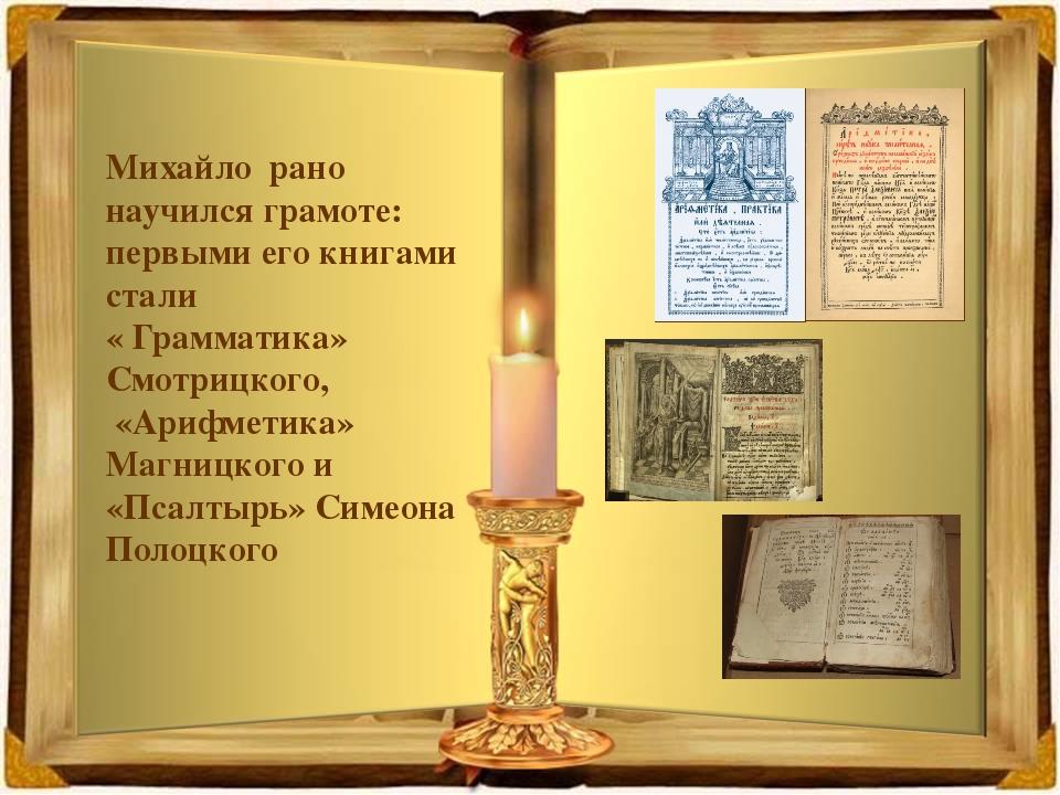 Михайло рано научился грамоте: первыми его книгами стали « Грамматика» Смотр...