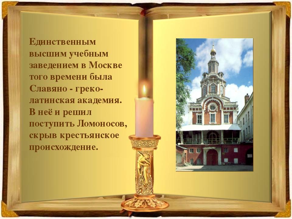 Единственным высшим учебным заведением в Москве того времени была Славяно - г...