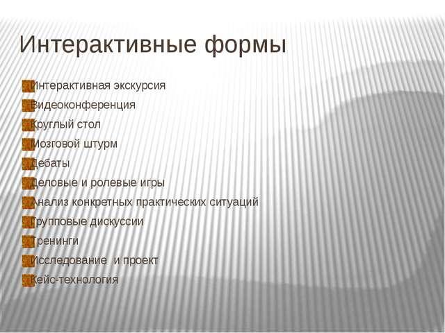 Интерактивные формы Интерактивная экскурсия Видеоконференция Круглый стол Моз...