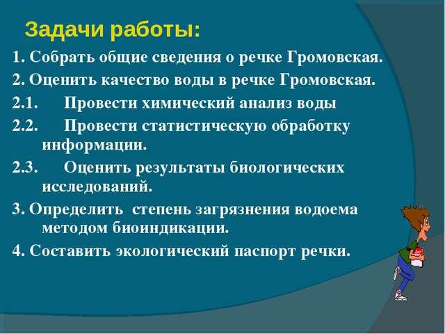 Задачи работы: 1. Собрать общие сведения о речке Громовская. 2. Оценить качес...